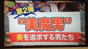 フジテレビ『ノンストップ』出演(2014)