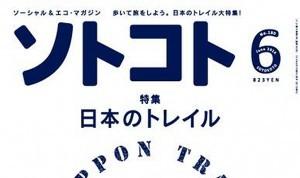 雑誌『ソトコト』6月号掲載(2014)