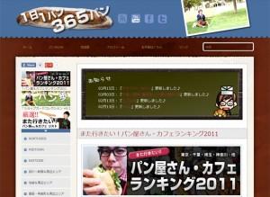 東京を中心とした『また行きたい』パン屋さん&カフェ情報サイト開設