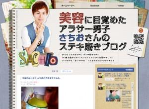 美容系男子(メンズ美容)ブログ(アメブロ)開設