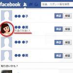 【facebook】美女からの友達申請は危険!!本人確認する方法