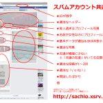 【facebook】スパムアカウント共通項まとめ!乗っ取り対策