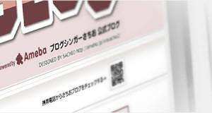 Ameba公式ブログを目指す!!