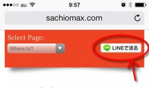 【iPhone】スマホ表示の時だけLINEボタンを表示する方法