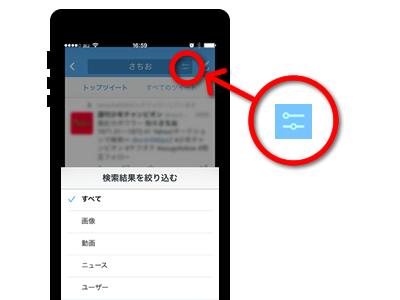 Twitter公式アプリ、ツイートの絞り込み検索が可能になりました。
