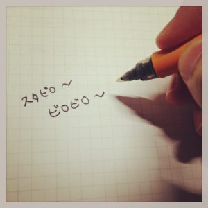 STABILO(スタビロ)高品質ローラーボールペンが書きやすさMAX