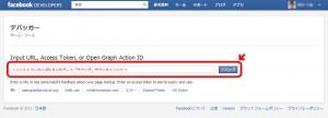 【facebook】WordPress記事をシェアしたときにサムネイル画像が表示しない時の対処法
