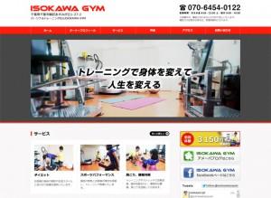 スポーツジム『ISOKAWA GYM』 ホームページ用写真素材撮影担当