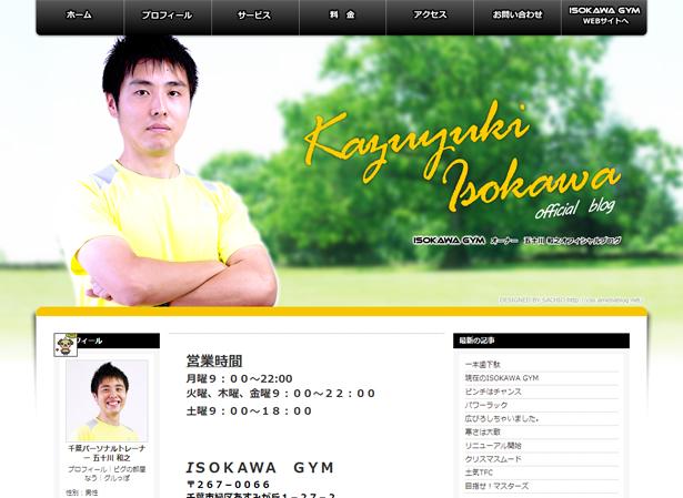 パーソナルトレーナー 五十川和之 アメブロデザイン&写真撮影担当