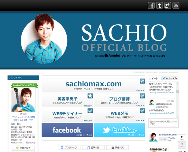 さちお公式ブログ(アメブロ)デザインをリニューアルしました。