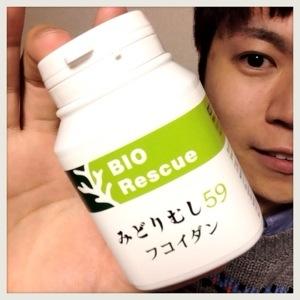 東京大学ユーグレナ【みどりむし】サプリメントを購入-効果・口コミ