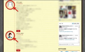 【wordpress】コメント欄にプロフィール画像を表示する方法