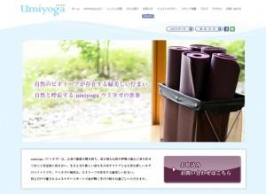 不妊に悩む方の為のヨガ教室『ウミヨガ』様 ホームページ制作担当