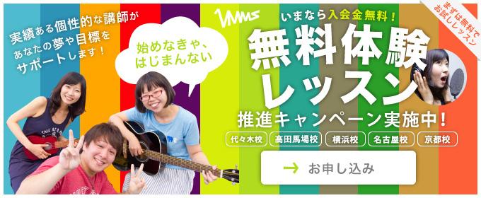 オススメの『ベリーメリーミュージックスクール』が東京、神奈川、京都、名古屋で展開中