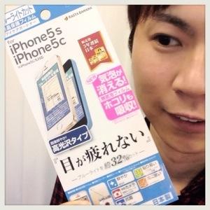 【ブルーライトカット!!】iPhone5画面フィルムが助かりMAX