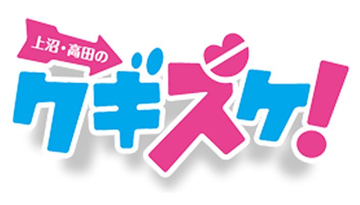 よみうりテレビ『上沼・高田のクギズケ! 』出演させていただきます。