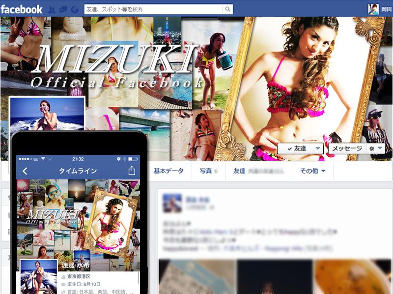 MIZUKI(グラビアモデル)様 facebookヘッダーデザイン担当