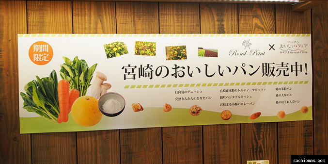 ニッポン おいしい●フェア みやざきWeeeek!!2014@東京駅レポート