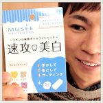 【体験レポ】『ポリリンキューブ《速攻美白》』歯のホワイトニング