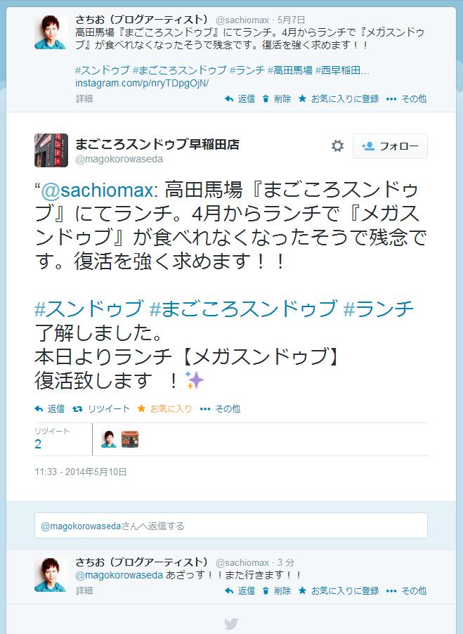 西早稲田『まごころスンドゥブ』さんからRTキタよ!〇〇が復活だ!