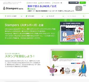 【次はここ!】LINEクリエイターズスタンプを無料で宣伝する方法