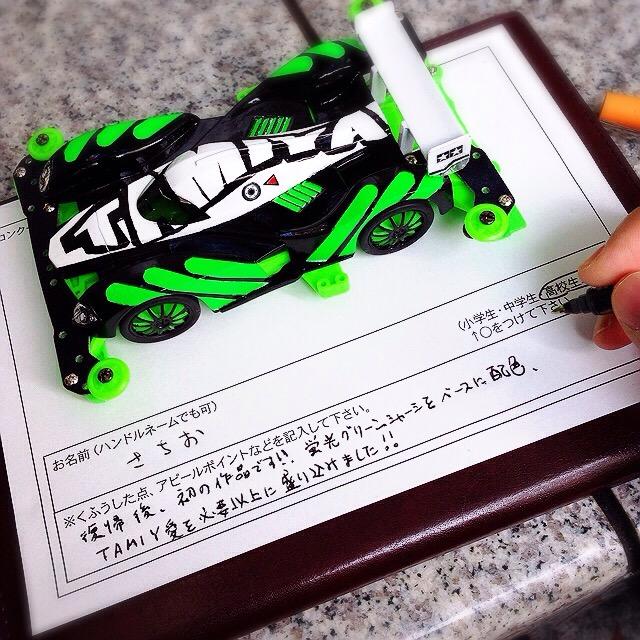 【ミニ四駆】見た目の大会『コンクールデレガンス』に参加してみMAX