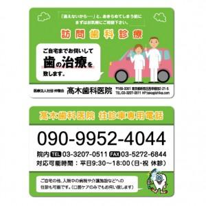 高木歯科医院 様 訪問歯科診療紹介カード デザイン担当