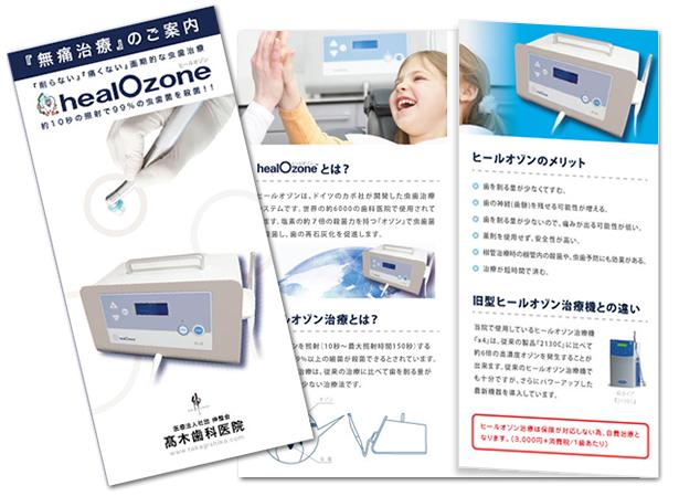高木歯科医院 様(東京)ヒールオゾン治療パンフレットデザイン担当