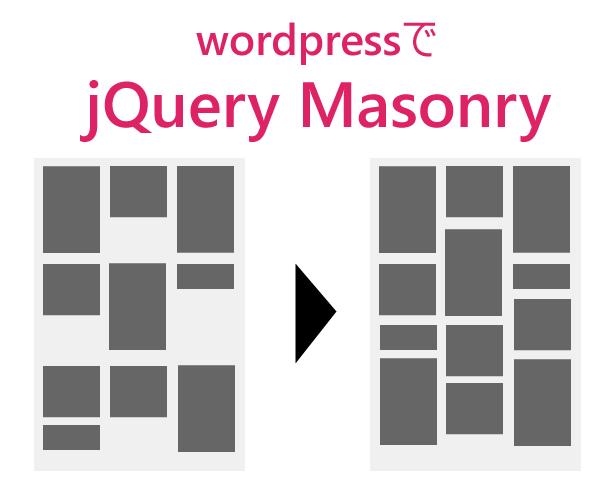 【wordpress】floatの隙間を無くす『jQuery Masony』設定方法