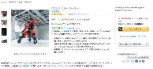 Amazonで買える実用ロボット「クラタス スターターキット」