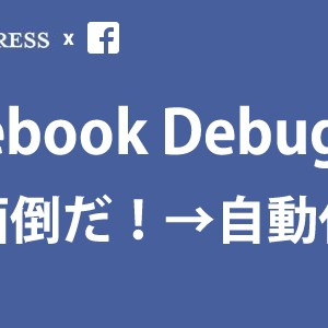 【facebook】 Debuggerキャッシュクリアを自動化する方法