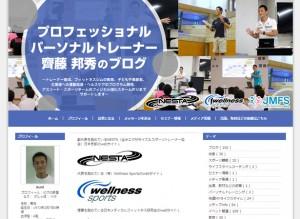 NESTA JAPAN 副代表 齊藤邦秀 様 アメブロデザイン担当
