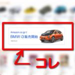 【アマゾンで買える!?】電気自動車『BMW i3』が気になりMAX