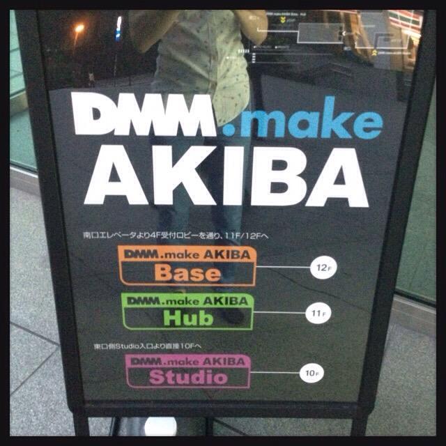 DMM.make AKIBA「プロダクトデザイナーズ・サミット2015」に参加しMAX