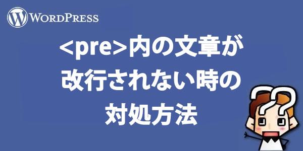 【wordpress】内の文章が改行されない時の対処方法