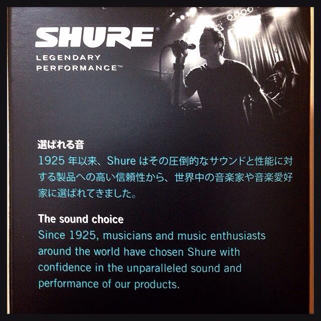 【高遮音性!】SHUREイヤホンは低音が気持ち良過ぎMAX