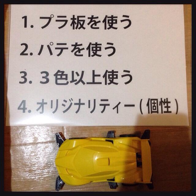 【ミニ四駆】8時間コンデレに挑戦しMAX【コラボ企画】