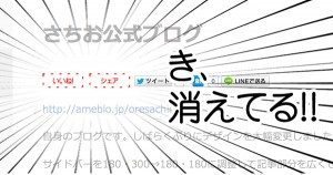 【wordpress】WP Social Bookmarking Light facebookいいね・シェアボタン対処方法