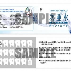 医療法人社団 伸整会 様|ポイントカード デザイン担当