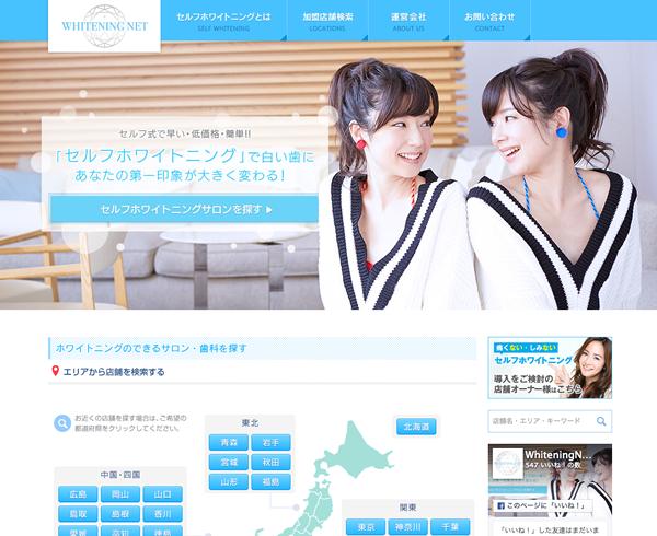 東京都内のセルフホワイトニングサロンが検索できる【WHITENING NET】