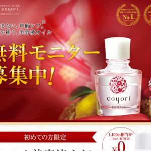 【売上3年連続No.1】美容液オイル『coyori』無料モニター募集