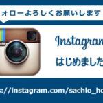 Instagram(ホビーアカウント)始めました!フォローよろしくお願いします♪