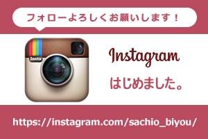 Instagram(美容系男子)始めました!フォローよろしくお願いします♪