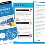 杉戸サン歯科医院 様|医院紹介パンフレットデザイン担当|DTP