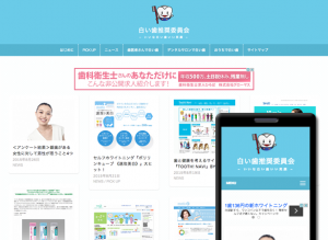 白い歯推奨医院会 様|wordpress レスポンシブ WEBサイト制作担当