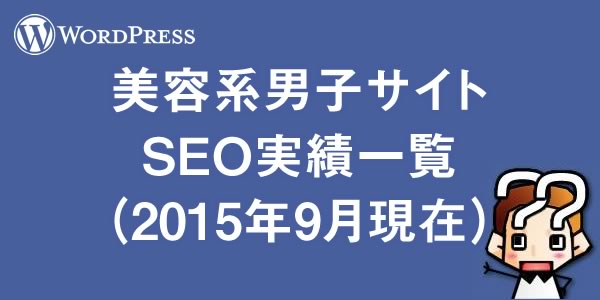 【wordpress】美容系男子サイトSEO実績一覧(2015年9月現在)