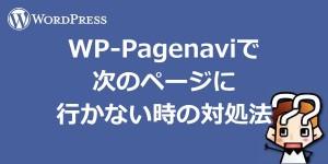 【wordpress】WP-Pagenaviで次のページに行かない時の対処法