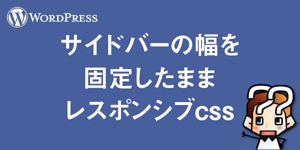 【wordpress】サイドバーの幅を固定したままレスポンシブcss