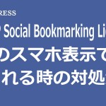【wordpress】WP Social Bookmarking Lightのスマホ表示で崩れる時の対処法