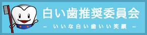 shiroiha_ban300x70